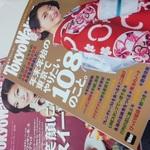 東京ウォーカー3.jpg